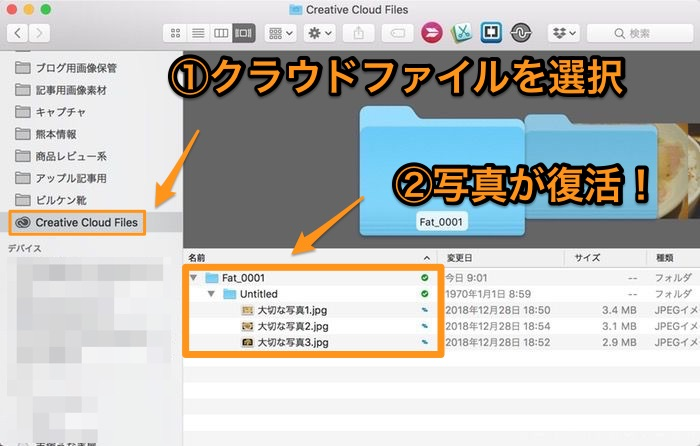 ファイル復元フォルダ設定画面