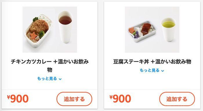 機内食メニュー選択画面
