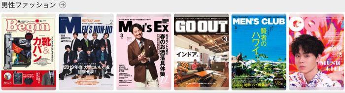 男性ファッション雑誌