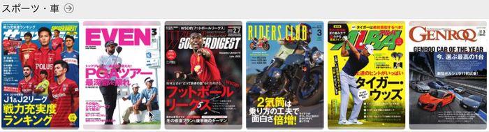 スポーツ系雑誌