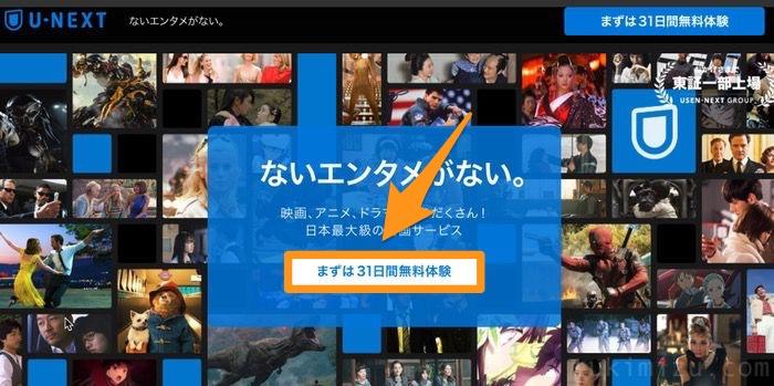 U-NEXT入会トップ画面