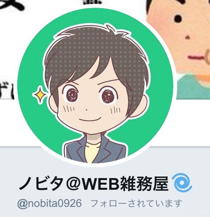 ノビタTwitter画像