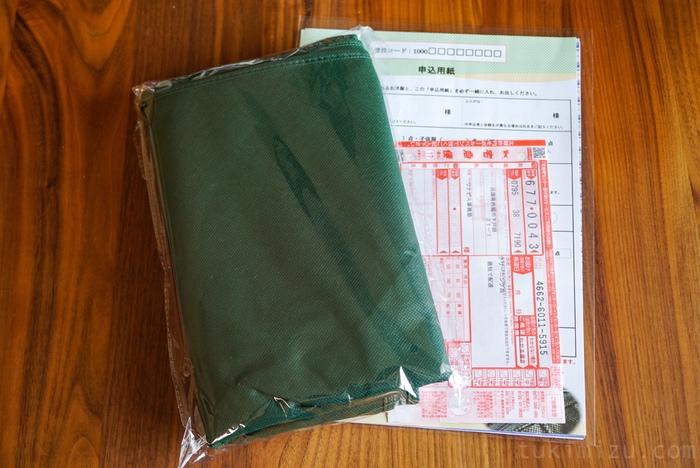 集荷バックと郵送伝票