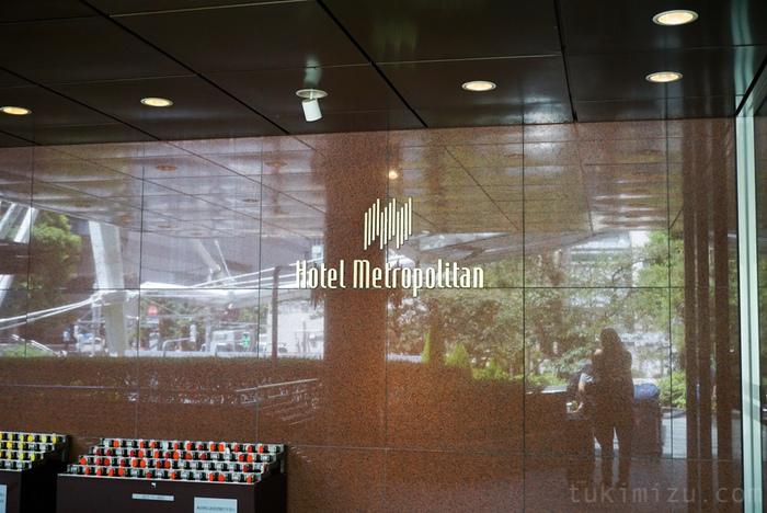 ホテルメトロポリタン看板