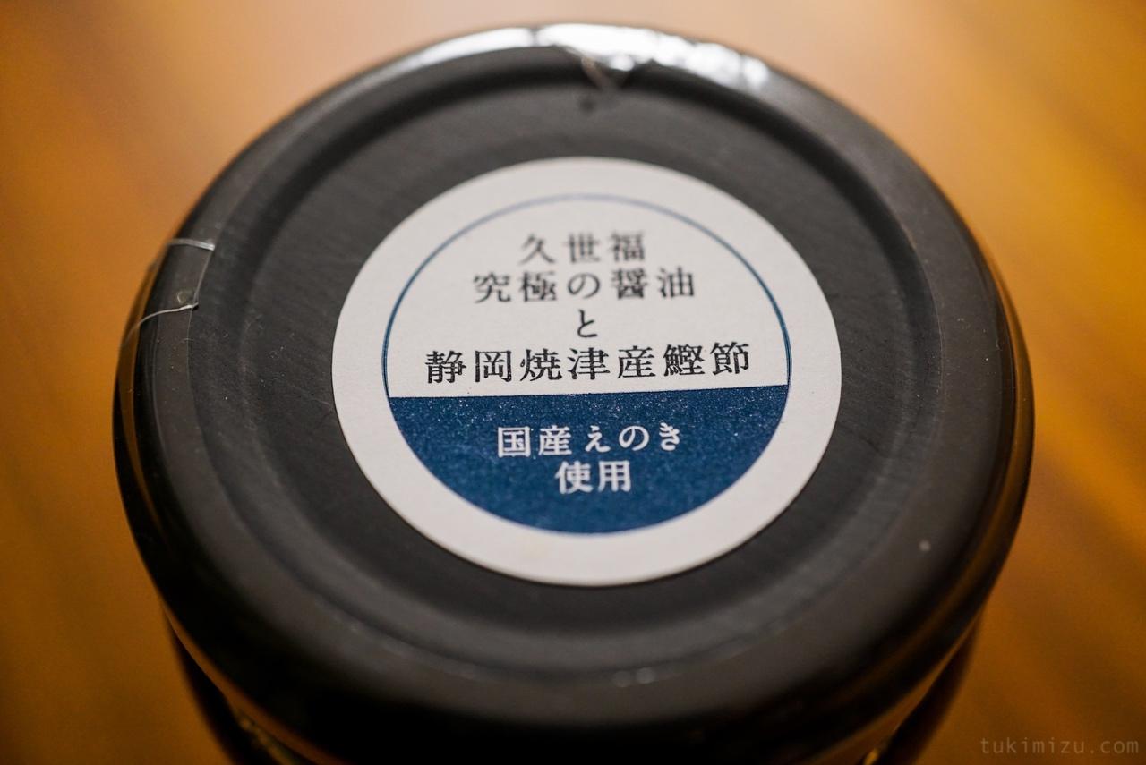 食べるすき焼きの瓶