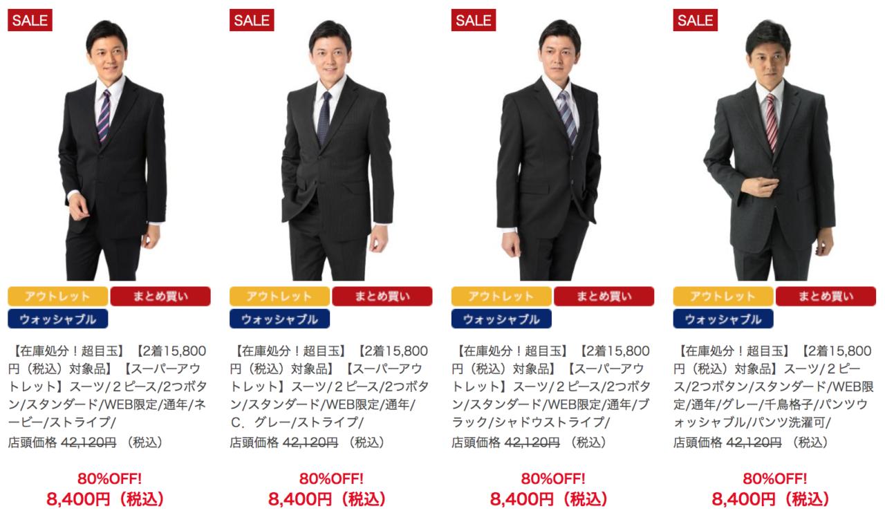 スーツ種類