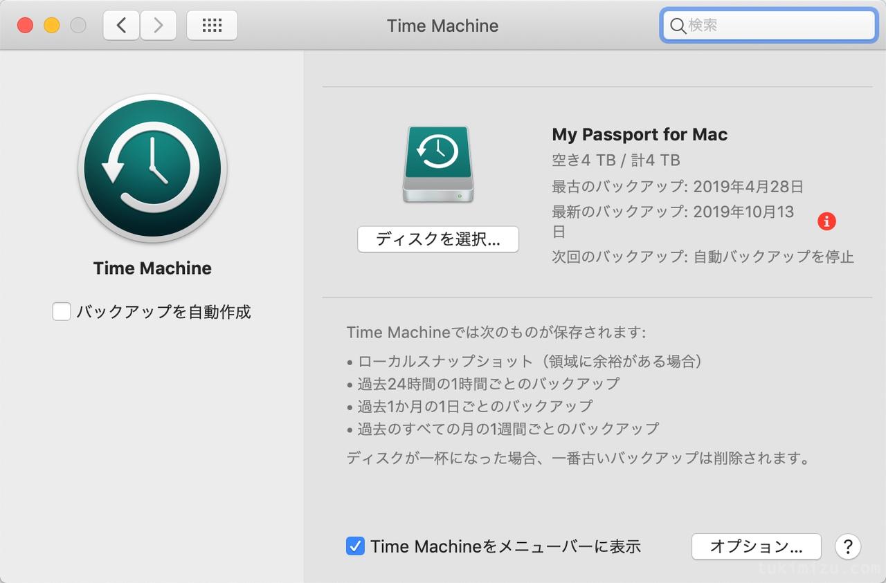 Timemachine設定画面